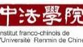 2 Postes de contrat post-doc de l'INSTITUT FRANCO CHINOIS (IFC)